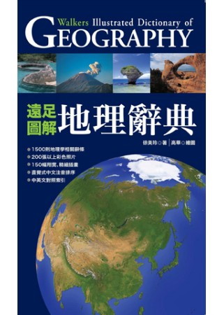 遠足(圖解)地理辭典