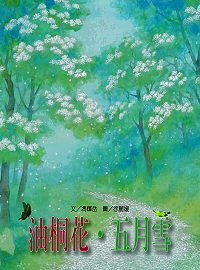 文化台灣繪本-油桐花.五月雪