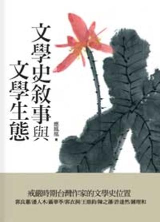 文學史敘事與文學生態:戒嚴時期台灣作家的文學史位置
