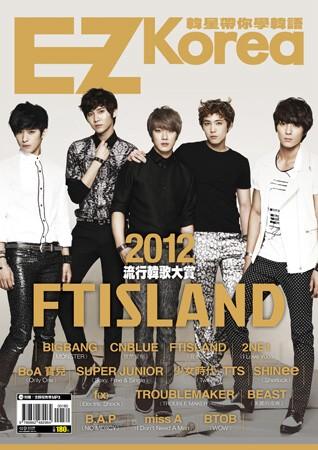 EZ Korea 韓星帶你學韓語:2012流行韓歌大賞(1書1MP3)