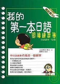 我的第一本日語閱讀練習簿(附1MP3光碟)