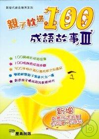 親子枕邊100成語故事(III)