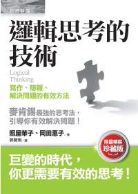 邏輯思考的技術:寫作、簡報、解決問題的有效方法(限量精裝珍藏版)