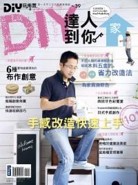 DIY玩佈置NO39-DIY達人到你家