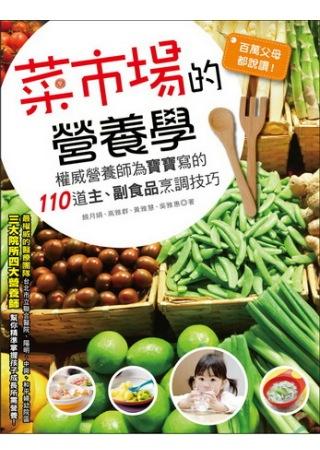 百萬父母都說讚!菜市場的營養學:權威營養師為寶寶寫的110道主、副食品烹調技巧