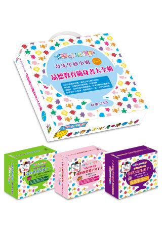 奇先生妙小姐-品德教育隨身書大全輯(一)(48本書+12CD)