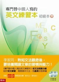 專門替中國人寫的英文練習本:初級本下冊(附光碟)