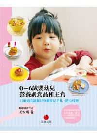 0 ~ 6歲嬰幼兒營養副食品和主食:130道食譜和150個育兒手札、貼心叮嚀