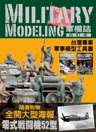 軍模誌合訂本海報典藏版:台灣原創模型達人必備