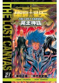 聖鬥士星矢 THE LOST CANVAS 冥王神話21