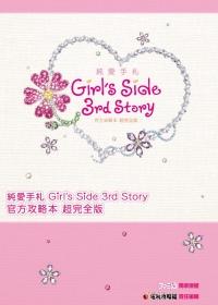 純愛手札 Girl's Side 3rd Story 官方攻略本 超完全版