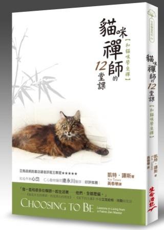 貓咪禪師的12堂課:和貓咪學坐禪