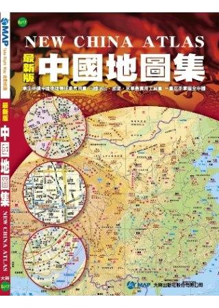 最新版中國地圖集