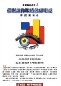 催眠讓你眼睛健康明亮(附CD1片)