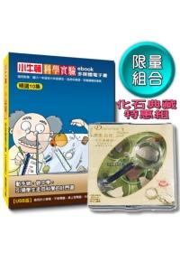 小牛頓科學實驗ebook電子書【精選10集+化石典藏特惠組】