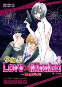 9 to 5 Love × Misson - 愛情任務 4(完)