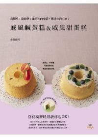 戚風鹹蛋糕&戚風甜蛋糕Chiffon sale & sucre:真簡單!最想學!滿足你的味蕾,傳達你的心