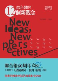 給台灣的12個新觀念:借鏡國外,提升台灣