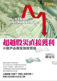 超越股災直接獲利:小散戶必勝全球投資術
