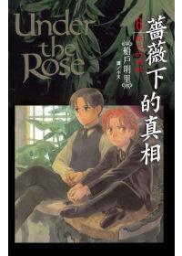 薔薇下的真相 6