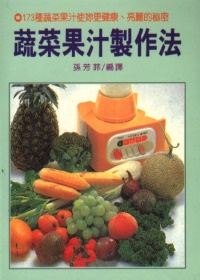 蔬菜果汁製作法