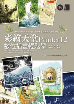 彩繪天堂Painter 12數位插畫輕鬆學(附CD)