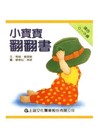 小寶寶翻翻書(上床囉+好朋友+衣服+小寶寶 共四冊)