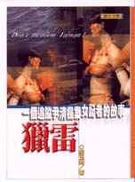 獵雷:一個追蹤尹清楓女記者的故事