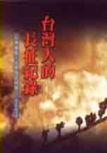 台灣人的長征紀錄