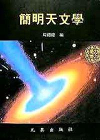 簡明天文學