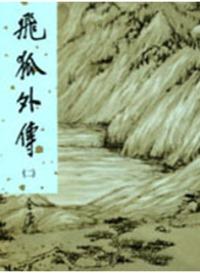 飛狐外傳(二)新修版