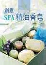 創意SPA精油香皂