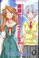 新世紀鋼鐵的Girl friend 2nd(1)