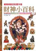 財神小百科—藏傳佛教的財寶本尊