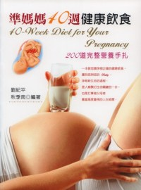 準媽媽40週健康飲食(200道完整營養手扎)