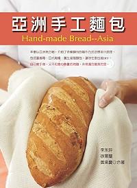 亞洲手工麵包