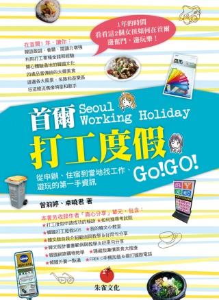 首爾打工度假:從申辦、住宿到當地找工作、遊玩的第一手資訊