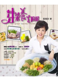 芽菜養生廚房