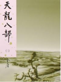 天龍八部(五)新修版