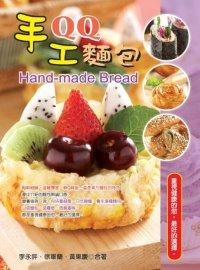 手工QQ麵包