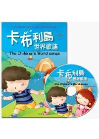 卡布利島世界歌謠(1書1CD)