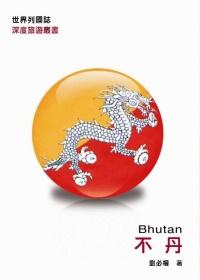 世界列國誌:不丹