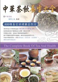 中華茶飲養生大全