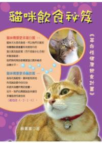 貓咪飲食秘笈