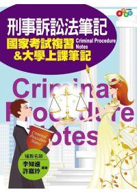 刑事訴訟法筆記:國家考試複習&大學上課筆記(附透明亮面書套)