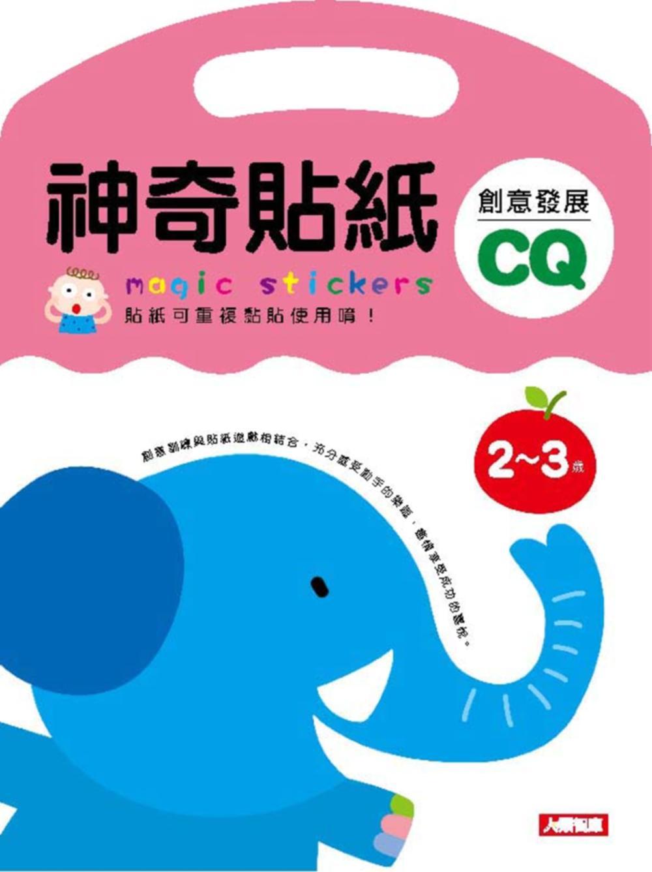 神奇貼紙創意發展CQ 2-3歲(新版)