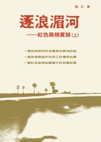逐浪湄河:紅色高棉實錄(上)(第二版)