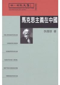 馬克思主義在中國