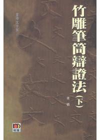 竹雕筆筒辯證法(下)