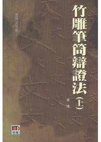 竹雕筆筒辯證法(上)